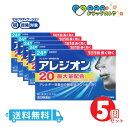 【第2類医薬品】アレジオン20(24錠)|送料無料|5個セッ