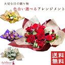 【あす楽12時】誕生日プレゼント女性 送料無料 季節の花でお...