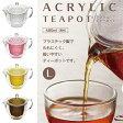 アクリルティーポットL(お好きなカラーをお選び下さい)曙産業 日本製 おしゃれ お茶 ティー プラスチック 水切れ抜群 母の日 キッチン 来客