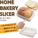 ホームベーカリースライサー 曙産業 日本 パン ベーカリー 手作り カット 簡単 母の日 手作り 便利 アイディア 人気 好評 新生活 楽しい ユニーク ラク
