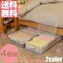 ベッド下 収納ボックス すき間 ベッド下収納ボックス4個組 収納ケース 子供部屋 寝室