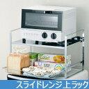 トースター スライド キッチン