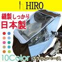 レインカバー 自転車 チャイルド シート 新発売 やっぱり 日本製 がいいね!【HIRO子供乗せ自転車チャイルドシートレインカバー 透明シート強化加工】前用テフォックス生地 日除け付き スカイ◆ブラウンコンビ◆ SCC1509-BR-01SK