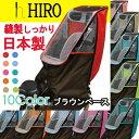 自転車 レインカバー チャイルド シート HIRO 日本製【...