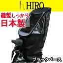 レインカバー 子供乗せ自転車 カモフラ 日本製【HIRO 子供乗せ自転車 チャイルドシート レインカ