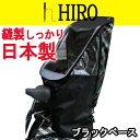 自転車 リア用 レインカバー 通常サイズ 日本製 カモフラージュ柄2 【HIRO 子供乗せ自転車 チ