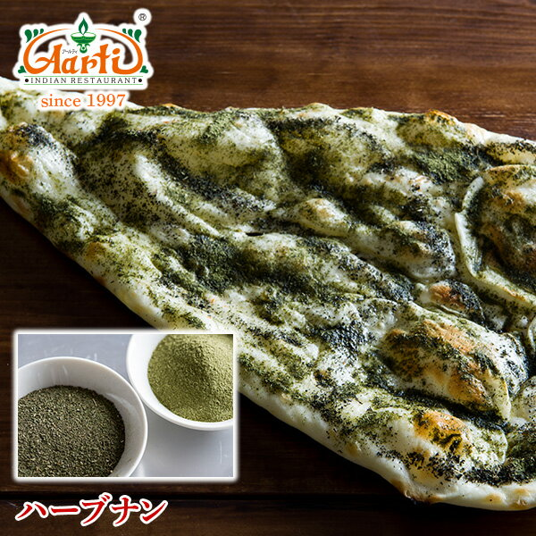 To ハーブナン (1 piece) Indian curry after all this!  Fresh herbal scent!   Total of 10,000 yen or more on your order