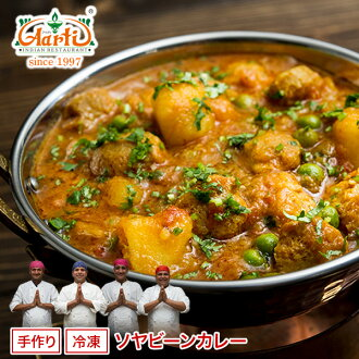 Texture of minced meat is a specially processed soybean Curry electric car (250 g) soy!