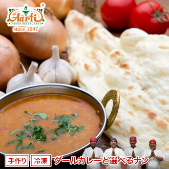 Indian Dal (250 g) & in the NaN (1pcs) セットベジタリアン OK! It is a healthy Curry!  Kobe Aarti Indian curry