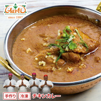 Popular curry of the departure from chicken curry one piece of article (250 g) Kobe! Heavy taste of the slightly bigger chicken gets sick! I compound it from a recipe of home India!