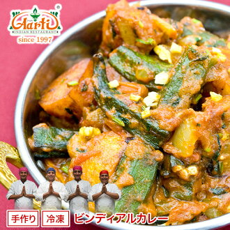 Okra and potato dry core only (250 g) ビンディーアルー Curry