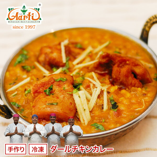 Indian curry of a lot of bean bean and chicken which is Dahl chicken curry one piece of article (170 g) low fat high protein