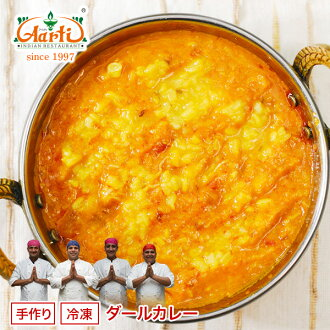 Indian Dal separately (250 g) with standard Indian curry Curry vegetarian who is also popular.