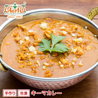 Keema Curry electric car (250 g) Indian curries classic! Appetite in homemade スパイシーミンチ!