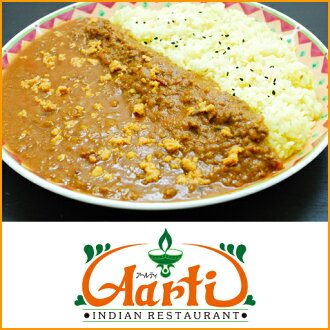 マトンキーマ Curry (250 g) & Artie Sannomiya shop in ウコンライス (200 g) Kobe Indian curries specialties! Indian curry rice!