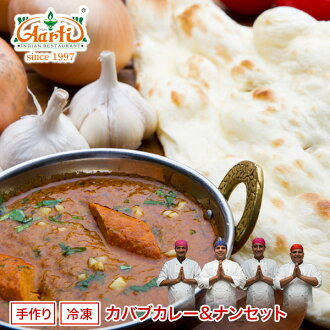 カバブカレー (250 g) and naan bread (1 piece) set! You can choose from 5 types of Nan!  India baked in the tandoor grilled kebabs with