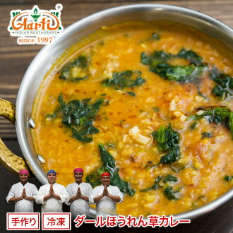 Dar spinach Curry electric car (250 g) India who staple Curry!  Beans Curry are healthy and high nutritional value.