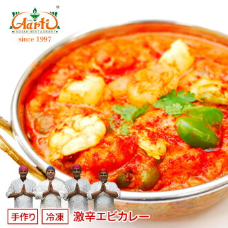 Asskicking hot shrimp curry one piece of article (170 g)