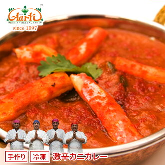 Asskicking hot crab curry one piece of article (170 g)