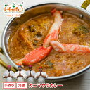 The luxurious Indian curry of the taste of the crab that カニマサラカレー one piece of article (250 g) is heavy and the flavor of ガラムマサラ! [Indian curry] [seafood curry] [curry] [spice] [Indian dish] [Kobe are tea] [mail order] [RCP]