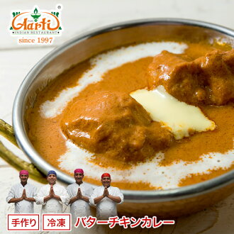 There are butter chicken curry one piece of article (250 g) butter and cream のあま ...; curry! It is sweet Indian curry of the extreme popularity for woman and small child!