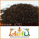 アッサムCTC 1kg / 1000g 送料無料 お徳用お買い得 業務用 通常便 紅茶 CTC 茶葉 アッ