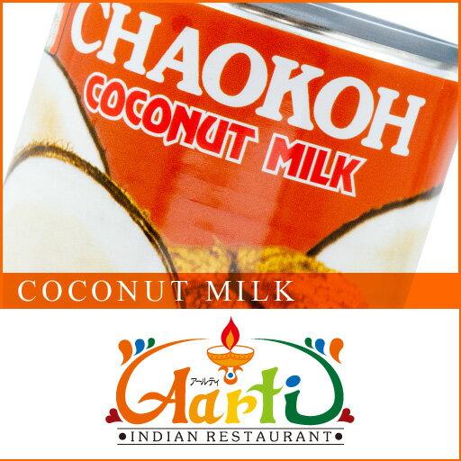 ココナッツミルク 400ml 缶,チャオコー,通販,常温便,Coconut Milk,ココナッツミルク缶,ココナッツ,ミルク,ナッツ,ココナツ 14000円以上で送料無料, ココナッツミルクのカレーなどに, RCP