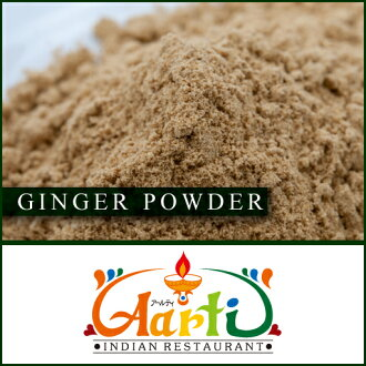 I say 20 g of ginger powder!