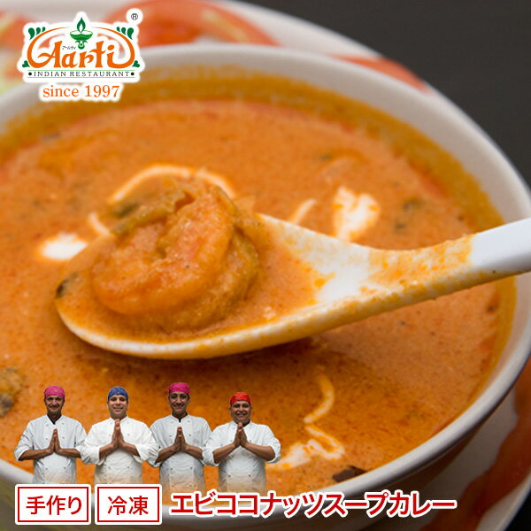 エビココナッツ soup Curry