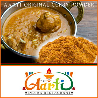 Original curry powder 100 g more than 10000 Yen