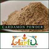 カルダモンパウダー 40g 【常温便】【Green Cardamon Powder】【粉末】【カルダモン】【パウダー】【小荳蒄】【スパイス】【ハーブ】【香辛料】【調味料】【業務用】