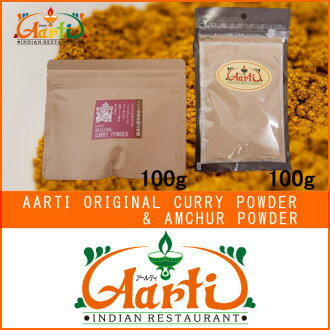 In the original curry powder & amchoor powder powder set (each 100 g) 10000 yen or more