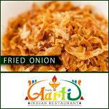 フライドオニオン 3kg 【業務用】【常温便】【オニオン】【Fry Onion】【揚げ玉ねぎ】【ドライ】【フライオニオン】【スパイス】【香辛料】【ハーブ】 14000以上で 【RCP】