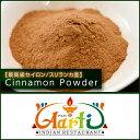 シナモンパウダー セイロン スリランカ産 100g ゆうパケット送料無料, 粉末 Cinnamon