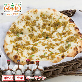 The keema naan (1 piece) Indian curry after all this! A rich bird and spicy minced meat taste!   Total of 10,000 yen or more on your order