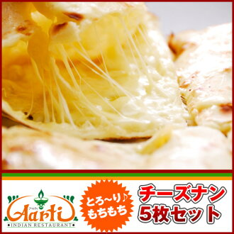Cheese naan 6 pieces! Indian curries and a perfect match! Total of 10,000 yen or more on your order