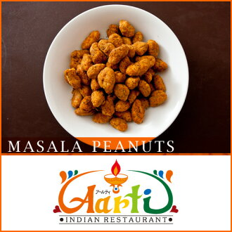 Cock Masala peanuts (100 g ) India people's handmade! Perfect for beer!