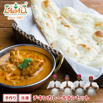 The set of (250 g) chicken curry and naan bread (1 piece)! NaN is one choice of 5 types. Kobe Artie Curry! Large chicken simmered in spices!