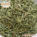 レモングラス カット 500g 常温便,葉,Lemon grass cut,ドライ,ハーブ,スパイス,香辛料