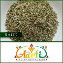 セージ 20g Sage 【ゆうパケット送料無料】 【葉】【ドライ】【ハーブ】【スパイス】【香辛料】 【RCP】