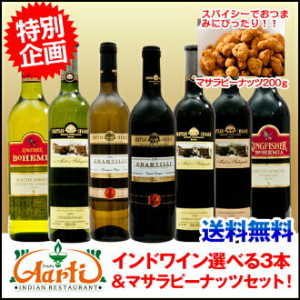 India wine 750ml×3 book.   With spicy Masala peanuts 100 g × 2 bag!