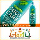 ココナッツオイル COCOCARE 250ml 常温便 Coconut Oil ココナッツオイル ケトン体 オイル 油 ココナッツ ナリヤル...