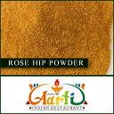 ローズヒップパウダー 20g Rose Hip Powder 【ゆうパケット送料無料】 【ハーブティー】【Herb】【ハーブ】【業務用】