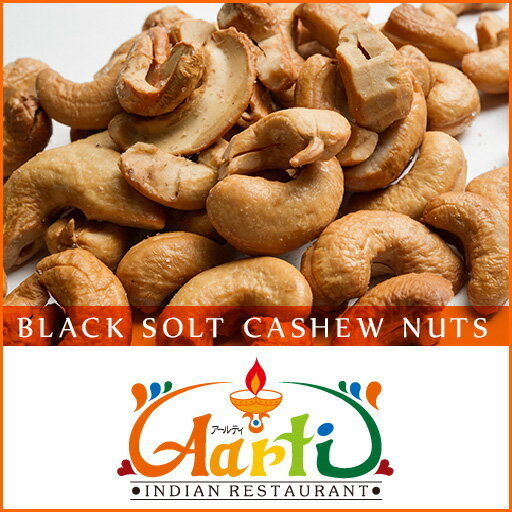 A seasoning Indian cook is handmade with black salt cashew nut (200 g) Himalayas halite! It is good to beer!