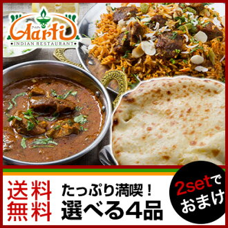 Choose from 4 products ♪ authentic Indian curry, take some set! Curry 2 choose from product + cheese naan or チキンビリヤニ 4-set of 2 * 2 set with bonus