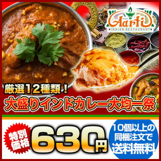 It's hearty plateful! Indian curry uniform fall Festival! 15 Types of delicious Indian curries are up 56% All products flat 630 Yen! In * included orders for 10 or more