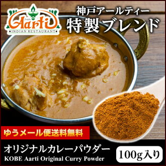 I say 100 g of original curry powder