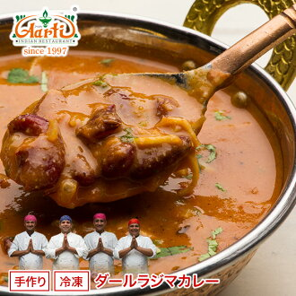 Curry Curry ダールラジマ electric car (250 g) red kidney beans