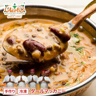 Dal Makhani separately (170 g) 3 types of beans used, rich and creamy Curry,