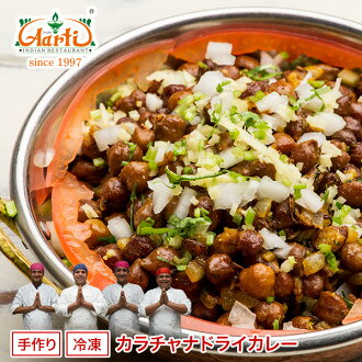 Dry Curry with black chickpeas Curry カラチャナドライ electric car (170 g),
